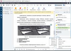 Комментирование pdf документов